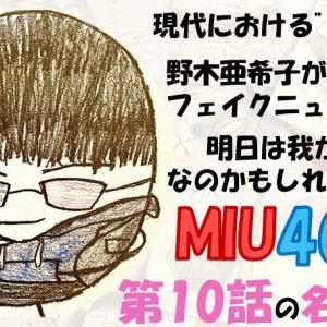 現実と虚構の狭間。【MIU404】第10話の名場面を大学生が分析!動画視聴方法も!