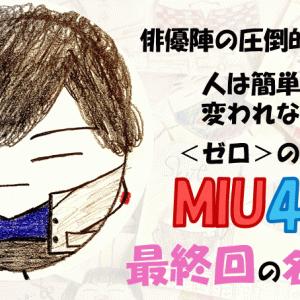 "【MIU404】最終回感想を大学生が熱弁!原点という""ゼロ""。"
