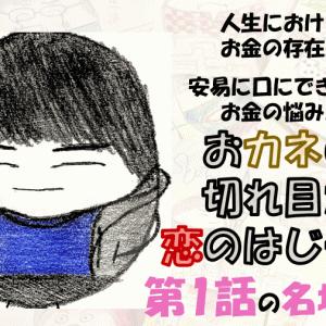 カネ恋第1話感想を大学生が熱弁!人生におけるお金の存在。【おカネの切れ目が恋のはじまり】