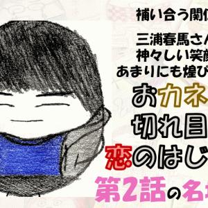 カネ恋第2話感想を大学生が熱弁!補い合う関係。【おカネの切れ目が恋のはじまり】