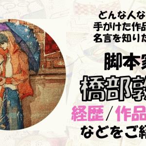 脚本家・橋部敦子とは?手掛けた作品や名言などをご紹介!