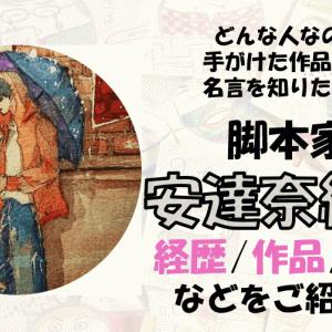 脚本家・安達奈緒子とは?手掛けた作品や名言などをご紹介!