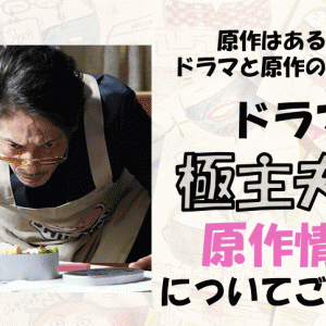 ドラマ【極主夫道】原作漫画との違いは?コミックネタバレを徹底調査!
