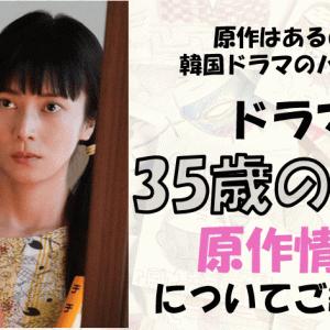 ドラマ【35歳の少女】原作は韓国ドラマ?パクリ疑惑を徹底比較!