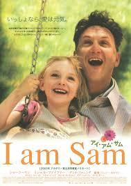 『Iam サム』が教えてくれる事
