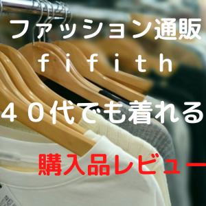 【ファッション通販fifth】40代でも着れる?購入品レビュー