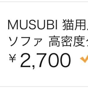 MUSUBI 猫用爪とぎ&ガリガリソファ 高密度ダンボール ランキング入り!