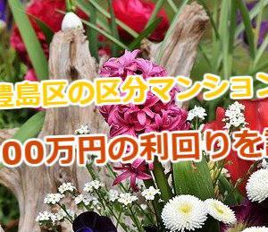 豊島区の区分マンション2000万円の利回りを計算。物件取扱い不動産会社の情報も掲載!