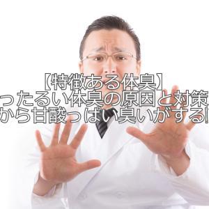 【特徴ある体臭】甘ったるい体臭の原因と対策!体から甘酸っぱい臭いがする!?