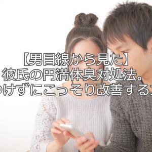 【男目線から見た】彼氏の体臭対処法。傷つけずにこっそり改善する方法