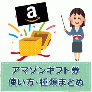 アマゾンギフト券の購入方法や使い方、種類・メリット