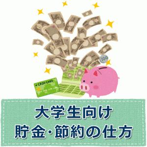 貧乏な大学生がバイト代を貯金する方法・節約の仕方を9個提案