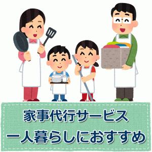 【地域別】一人暮らしにおすすめの家事代行サービス