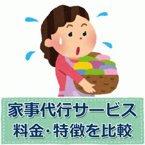 家事代行サービスを料金で比較~掃除・作り置き料理~