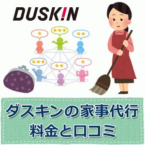 ダスキンの家事代行サービス「メリーメイド」の料金と口コミ