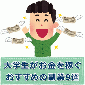 貧乏大学生へ、お金を稼ぐ方法10選【バイト以外のおすすめ副業】