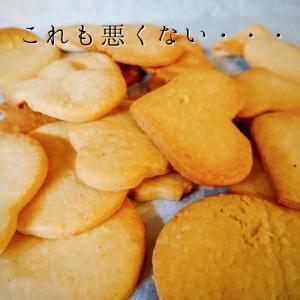 手作りクッキーに思うこと
