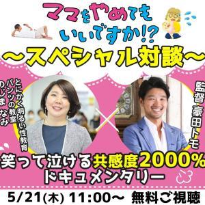 日本中のママが大号泣!!