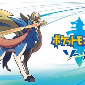 【ポケモン剣盾】1月シーズン開始!対戦ルールの変更点まとめ。キョダイマックスも使用可能!