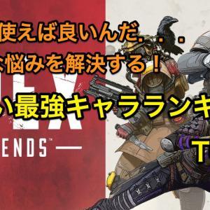 【エーペックス】撃ち合いに強いキャラTOP5!コツを理解して撃ち勝とう!