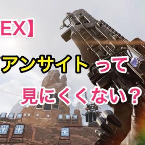 【保存版】エーペックス全武器アイアンサイト一覧!規格品ver【画像付き】