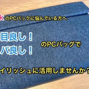 【MacBook】「Inateck」のPCケースをレビュー!メリット・デメリット・注意点まとめ!