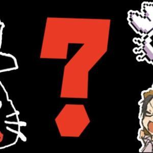 【TOP4】ウミガメのスープ問題まとめ!キヨ牛レトガッチが選ぶ良策・傑作選【第二段】