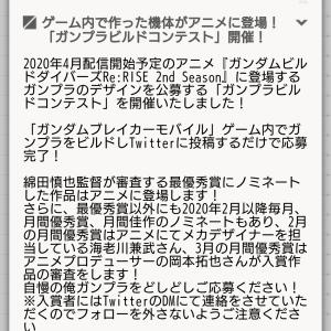 2020/1/18 「ガンプラビルドコンテスト」開催(ガンダムブレイカーモバイル)