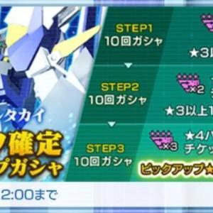 2020/7/23 ガンダムデルタカイ☆5パーツ確定ステップアップガシャを引きました。