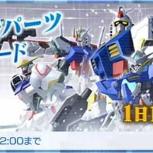 2021/1/24 ガンプラパーツスタンダードで☆4ガンダムヘビーアームズのパーツが当たりました(ガンブレモバイル)