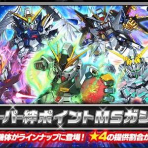 2021/5/12 スーパー絆ポイントMSガシャで☆4エールストライクガンダムが出ました(スーパーガンロワ)