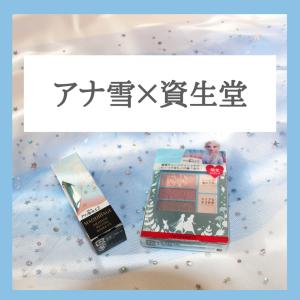 【限定発売】アナ雪×資生堂コラボコスメでエルサになれる!?