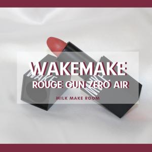【韓国女子がリアルにおすすめ!】WAKEMAKE(ウェイクメイク)のマットリップが使いやすい!