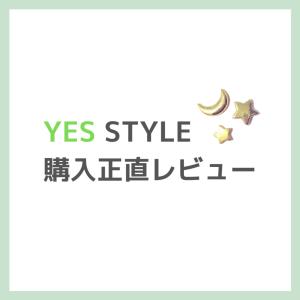 【通販レビュー】YesStyleで韓国コスメを購入!「良かった点」と「うーんな点」は?