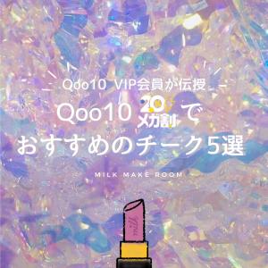 【おすすめ】Qoo10メガ割でぜひ買って欲しいチーク5選!