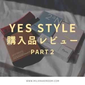 【安全なの?】YESSTYLE購入品6点をレビュー!