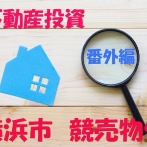 不動産投資 番外 横浜市金沢区 戸建て 競売物件