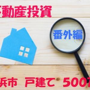 不動産投資 番外 横浜市 戸建て 500万円