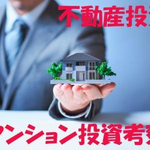 不動産投資 74 マンション投資考察