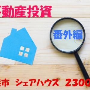 不動産投資 番外 横浜市 シェアハウス 2300万円