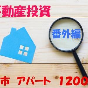 不動産投資 番外 熊谷市 アパート 1200万円