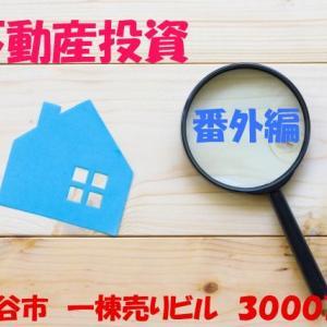 不動産投資 番外 鎌ヶ谷市 一棟売ビル 3000万円