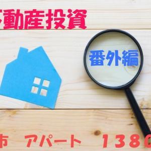 不動産投資 番外 下妻市 アパート 1380万円
