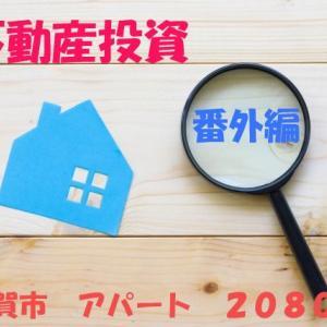 不動産投資 番外 横須賀市 アパート 2080万円