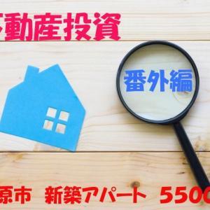 不動産投資 番外 相模原市 新築アパート 5500万円