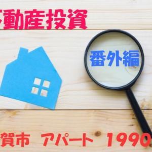 不動産投資 番外 横須賀市 アパート 1990万円