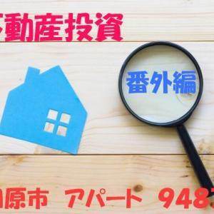 不動産投資 番外 小田原市 アパート 948万円