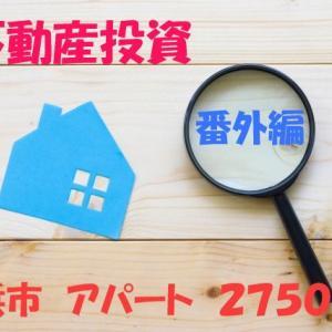 不動産投資 番外 横浜市 アパート 2750万円