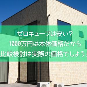 ゼロキューブは安い?1000万円は本体価格だから比較検討は実際の価格でしよう!