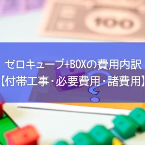 ゼロキューブ+BOXの費用内訳【付帯工事・必要費用・諸費用】